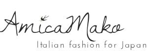 AmicaMakoイタリアンファッションを日本へ