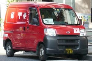 郵便車イメージ