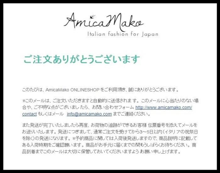 amicamako-案内1-1