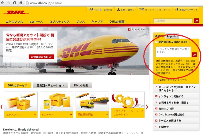 DHLのHP