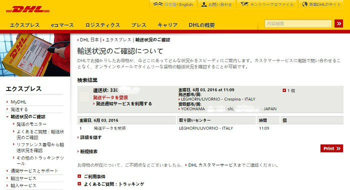 DHLエキスプレス追跡画面
