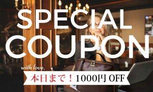 本日ラスト!1000円OFFクーポンキャンペーン