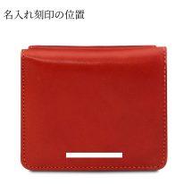 イタリア製ベジタブルタンニンレザーのコインケースつきふたつ折り財布、名入れ刻印位置